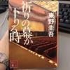 東野圭吾さんの「祈りの幕が下りる時」読了。