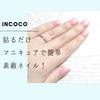 貼るだけマニキュア!インココのネイルシールが便利で可愛い!