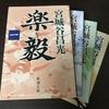 【読書】諸葛亮が尊敬した「楽毅」と「管仲」、褒めていた「重耳」を宮城谷昌光さんの小説で読む。