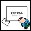 """モリノサカナ """"ボクへの手紙"""" #214意味が変わる"""