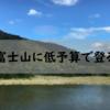 【富士山】値段~低予算で登ってみる~
