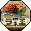 カップ麺129杯目 日清『ラ王 芳醇コク担々麺』