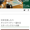 懸賞生活10日目
