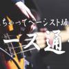 【坂和のベース通信】Vol.3~ベースアンプを選ぼう~