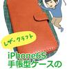 【作り方公開】レザークラフトでiPhone6S手帳型ケースを作りました
