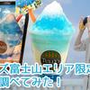 タリーズの富士山エリア限定店舗はどこ?タンブラー、マグ、コーヒー豆について調べてみた!