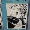 木版画の神様 平塚運一展 God of the Woodblock Print:Hiratsuka Un'ichi