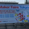 Maker Fair Tokyo 2016に参加した
