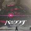 【アプリ】パニシング:グレイレイブン【ゲームレビュー】