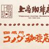 【アメックス】先着30,000名様限定!上島珈琲店・コメダ珈琲店でアメックスカード1枚につき20%(最大5000円分)キャッシュバック