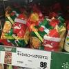 【企画力】キャラメルコーンのクリスマス