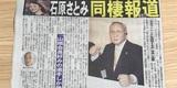 【メディア掲載情報】2018.08.01 夕刊フジ
