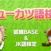 「シューカツ語検定」「JK語検定×就職BASE コラボキャンペーン」開催します!