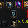 【SMITE最新情報】 新ビルド【伝染病】について
