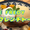 『CAFE FREDY』で映えフレンチトーストを食す。