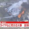千葉県富里市十倉で廃タイヤ置き場が火災!