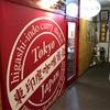 「カレーオヤジ」ブログ【東京弾丸ツアー2019 Vol.1】