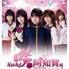 ドラマ「咲ーSaki-阿知賀編 episode of side-A」豪華版Blu-ray BOX(桜田ひより)を予約することができるショップはこちら!