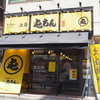 池袋の名店、屯ちんの東京豚骨が大宮で食べれる