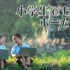 小学生でも作れた懐かしのホームページ作成サービス