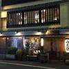 うな鐡 新宿歌舞伎町