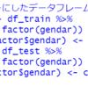 短時間労働者の給与のデータの分析7 - R言語のcaret::train関数でLDA(linear discriminant analysis)モデルで男性、女性を予測する。