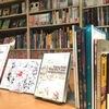 日本国際漫画賞受賞作の展示について