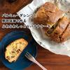【バルミューダ レンジ お菓子レシピ】野田琺瑯の容器で作れるふわふわしっとりバナナケーキ。