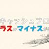 【 ポイント 】営業キャッシュフローがプラスorマイナスが超重要!