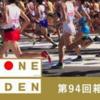 【箱根駅伝】青学大、史上6校目総合4連覇