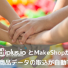 🎉MakeShopとの商品データ連携機能が dfplus.io に追加されました!
