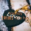 Vaundy新曲「life hack」が配信リリース!!さらに新ドラマ「捨ててよ、安達さん。」のOPにも決定!!