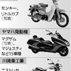 「モンキー」など人気バイク、相次ぎ生産終了
