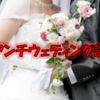 【アンチウェディング論】結婚式ってクソじゃない?