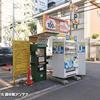西中島南方の激安50円自販機!30円の商品も(笑)