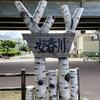 札幌市の絶好散歩スポット。川のせせらぎ、マガモが泳ぐ安春川を歩いてみて下さい。