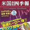 米国会社四季報を使って米国株の銘柄分析をしよう!