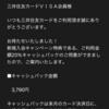 三井住友カードの20%還元を受けました【2020年5月分】