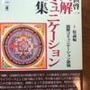 日経新聞に『久恒啓一図解コミュニケーション全集』第一巻の広告。