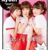 "「My Girl vol.20 ""VOICE ACTRESS EDITION""」のレビューっぽいもの"