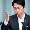 小泉進次郎環境大臣が直面する困難