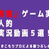 「青鬼」ゲーム実況!個人的な神実況動画5選!【おすすめYouTube/神回】【引きこもりの暇つぶし術】