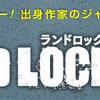 ルーキー出身作家のジャンプコミックス、5/2(木)発売!!