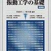 【図書レビュー#1】振動工学の基礎【森北出版】