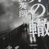 『罪の轍』奥田英朗