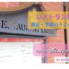 【レストラン・櫻】東京ディズニーシーで和食を楽しむ