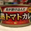 好きな具をトッピングしてアレンジできるカレーの缶詰【完熟トマトカレー 中辛/いなば食品】