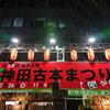 東京名物!! 第59回神田古本まつりスタートです。