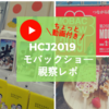 【食のトレンド】HCJ2019&モバックショー2019 視察レポ@東京ビッグサイト~クレープマシーンや『コメタブ』など登場!~