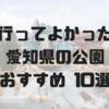 行ってよかった愛知県の公園 おすすめ10選!人気のスポットを紹介します!